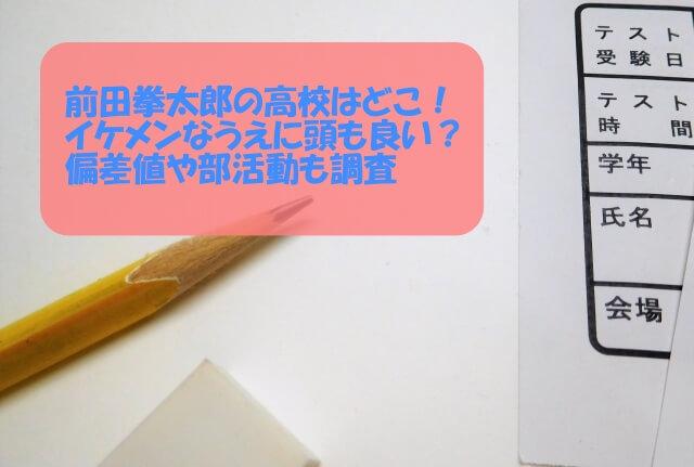 前田拳太郎の高校