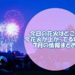 【7月2021夏】今日の花火はどこ?今花火が上がってる場所!日付まとめ