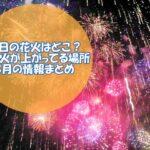 【8月2021】今日の花火はどこ?今花火が上がってる場所を日付ごとに紹介!
