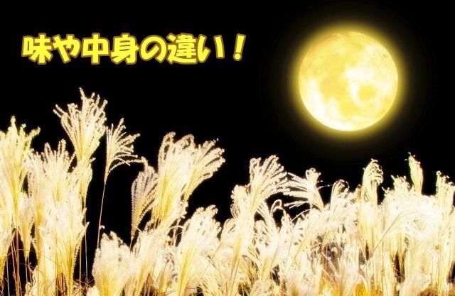 月見の味や中身の違い