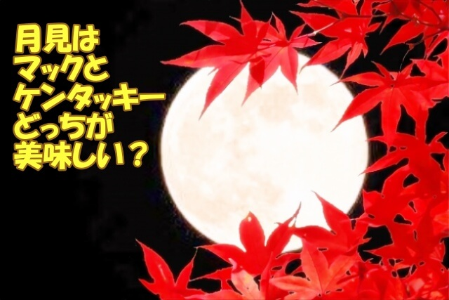 月見はどっちが美味しい?