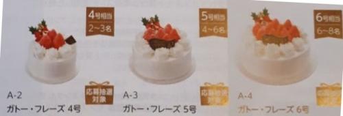 セブンイレブンのクリスマスケーキのショートケーキサイズ別画像