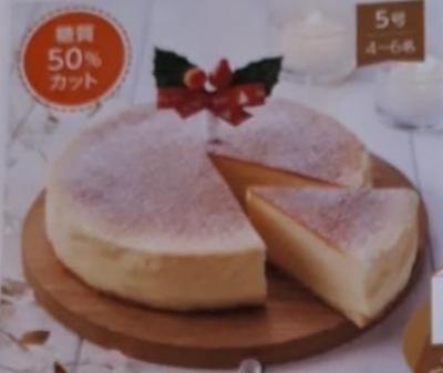 セブンイレブンのクリスマスケーキの糖質オフ