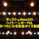 ディマシュdimashのハイトーンボーカル!病みつきになる高音の歌声を堪能できる動画!