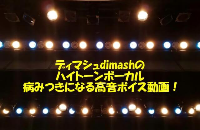 dimashディマシュのハイトーンボーカル動画