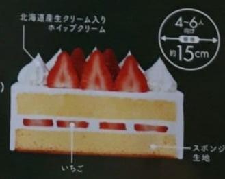 ファミマのクリスマスケーキのショートケーキ断面図