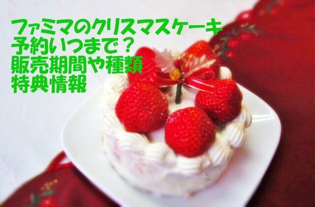 ファミマのクリスマスケーキの予約