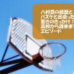 バスケの八村塁の経歴