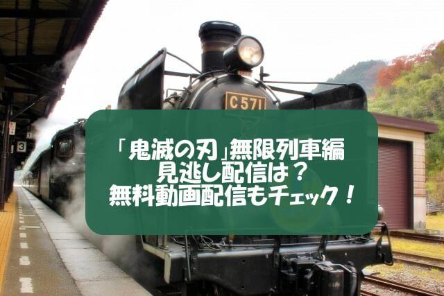 鬼滅の刃無限列車編の動画配信