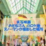実写映画「おそ松さん」のロケ地は?スノーマンが撮影した場所はどこか確認