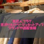 「真犯人フラグ」の宮沢りえの衣装コーデ!ベージュのセットアップのブランドは?