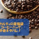 カルディの夏福袋「コーヒーバッグ」2021の中身ネタバレ!予約期間や店頭販売は?