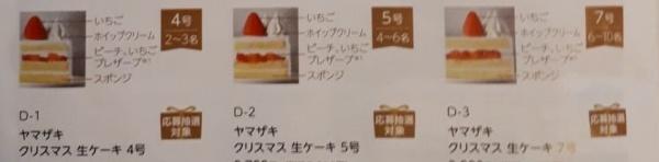 セブンイレブンのヤマザキクリスマス生ケーキの断面図