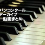 反田恭平のショパンコンクールの動画