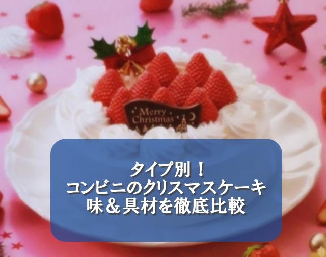 タイプ別のコンビニクリスマスケーキ比較
