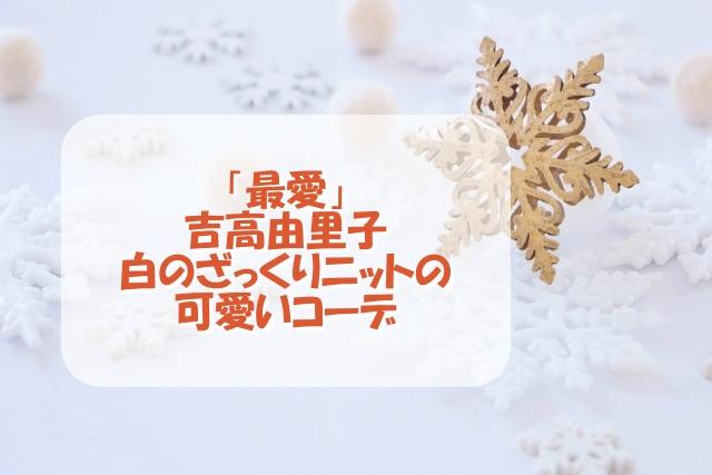 最愛の吉高由里子の白のニット
