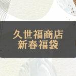久世福商店の新春福袋2022中身ネタバレ&口コミ!予約はオンラインと店頭どっちがいい?
