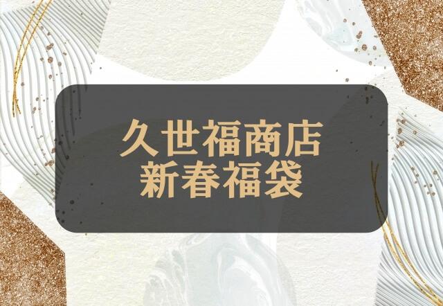 久世福商店の新春福袋
